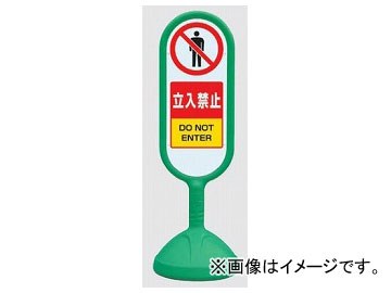 ユニット/UNIT サインキュートII 立入禁止 緑(両面) 品番:888-902AGR