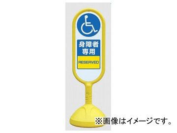 ユニット/UNIT サインキュートII 身障者専用 黄(両面) 品番:888-912AYE