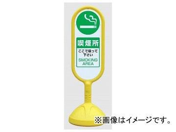 ユニット/UNIT サインキュートII 喫煙所 黄(両面) 品番:888-952AYE