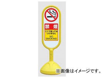 ユニット/UNIT サインキュートII 禁煙 黄(片面) 品番:888-961AYE