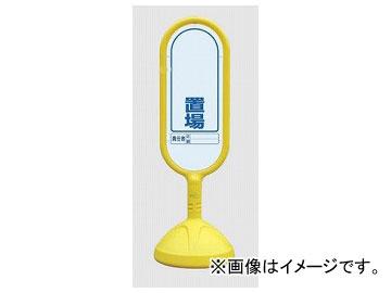 ユニット/UNIT サインキュートII ○○置場 黄(両面) 品番:888-922AYE