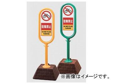 ユニット/UNIT サインポスト 駐輪禁止(両面) カラー:グリーン,イエロー