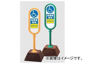 ユニット/UNIT サインポスト 身障者専用(両面) カラー:グリーン,イエロー