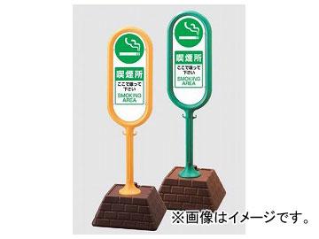 ユニット/UNIT サインポスト 喫煙所(片面) カラー:グリーン,イエロー