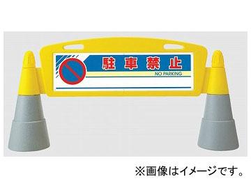 ユニット/UNIT フィールドアーチ(両面) 駐車禁止 品番:865-232