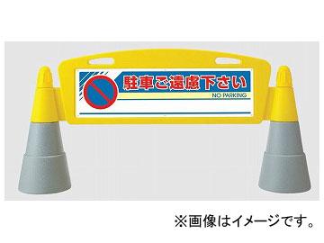 ユニット/UNIT フィールドアーチ(片面) 駐車ご遠慮下さい 品番:865-241