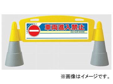 ユニット/UNIT フィールドアーチ(両面) 車両進入禁止 品番:865-252