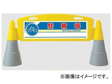 ユニット/UNIT フィールドアーチ(両面) 駐輪場 品番:865-262