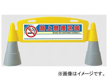 ユニット/UNIT フィールドアーチ(両面) 路上禁煙区域 品番:865-292
