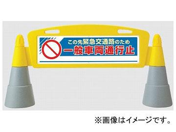 ユニット/UNIT フィールドアーチ(片面) 一般車両通行止 品番:865-351