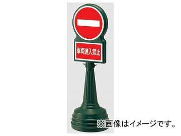 ユニット/UNIT サインタワーBタイプ(緑) 品番:868-88GR