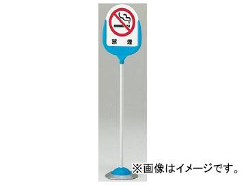 ユニット/UNIT ピクト表示スタンド 本体(青) 品番:868-86BL