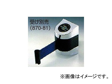 ユニット/UNIT 壁掛用パーティション メッキ/黒 品番:870-79