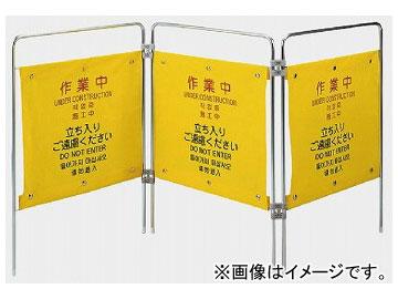 ユニット/UNIT 作業用安全柵 作業中(4ヶ国語) 品番:877-631