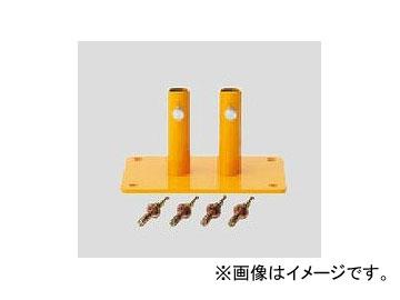 ユニット/UNIT ジョイントフェンス 固定ベース 品番:870-472