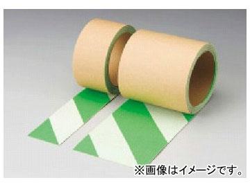 ユニット/UNIT 蛍光ノンスリップテープ(ゼブラタイプ) 緑/白 100mm幅 品番:374-48