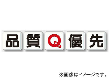 ユニット/UNIT 一文字看板 品質Q優先(小) 品番:803-80A