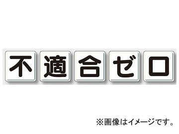 ユニット/UNIT 一文字看板 不適合ゼロ(小) 品番:803-86
