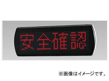 ユニット/UNIT LEDサイン-01+突出し金具セット 品番:881-67