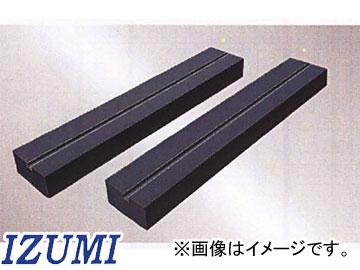 泉産業貿易/IZUMI リフトパッド ロング2本組タイプ LPA 810
