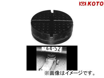 江東産業/KOTO ジャッキープレート JP-300