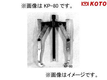 江東産業/KOTO 2本爪ギヤプーラー KP-80