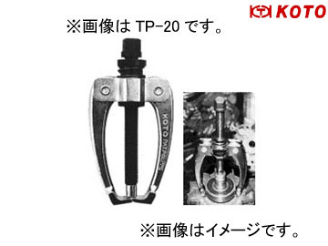 江東産業/KOTO ダイナモ&タイロットエンドプーラー TP-20