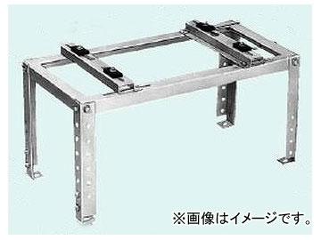 未来工業/MIRAI エアコンラック(エアコン室外機据置台) 平地・傾斜用 GKR-80 溶融錫-亜鉛メッキ 855×410×85~610mm