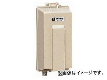 未来工業/MIRAI 屋外電力用仮設ボックス(漏電遮断器・分岐ブレーカ・コンセント内蔵) 15mA 1L-1CK ベージュ 267×126mm