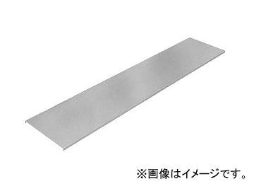 未来工業/MIRAI EGラック アルミカバー 直線ラック用 SRA-C-50 534×1500mm