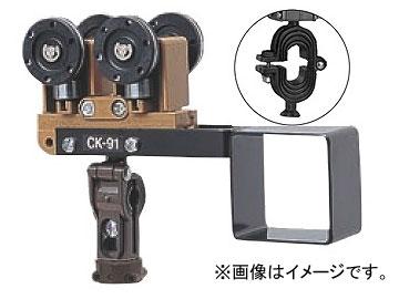 未来工業/MIRAI ケーブルカッシャーCK-90型用 先頭カッシャー(C形鋼内走行用) 90T型 C形鋼45×75×2.3×45mm用 CK-95T 179×185mm