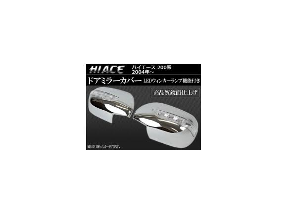 AP LED付メッキミラーカバー AP-HC200-SD012 入数:1セット(左右) トヨタ ハイエース 200系