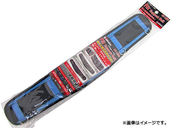 ジャッカル/JACKAL エアサポートベルト ブルー SKNT-1200BL JAN:4949908080454
