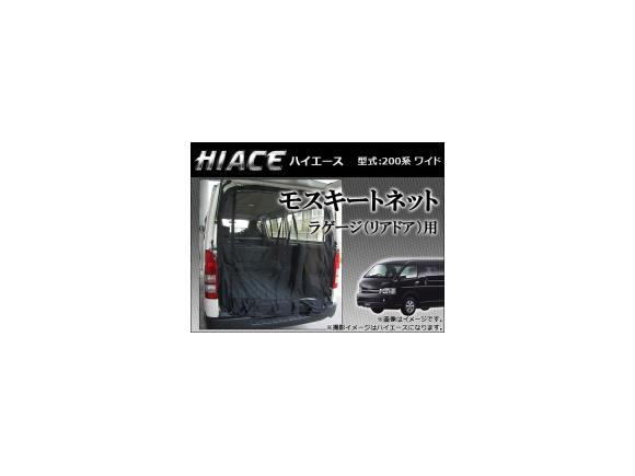 AP 防虫ネット モスキートネット AP-2-076(H2-02) トヨタ ハイエース 200系 ワイド