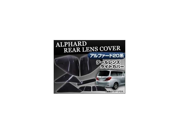 AP スモークレンズカバー テール AP-SK05 入数:7枚、両面テープ トヨタ アルファード 20系 ANH20 ANH25 GGH20 GGH25W