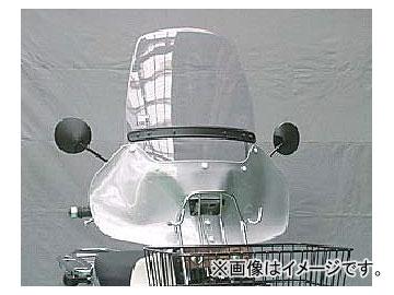 2輪 AFアサヒ ウインドシールド スクリーン SC-03-P P044-1239 450×470×1.5mm ホンダ スーパーカブプロ110 EBJ-JA07