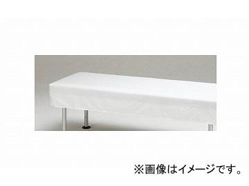 ナイキ/NAIKI 診察台用カバー 病院用 奥行き650mm用 MESK1865F