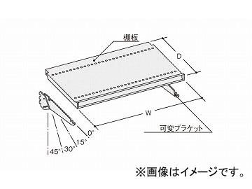 ナイキ/NAIKI KV可変棚板セット NVKTS-9045 450×900mm
