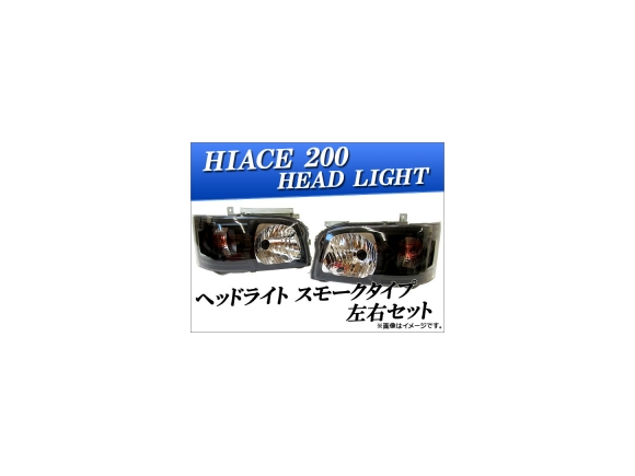 AP ヘッドライト スモークタイプ AP-HC200-HL014 入数:左右セット トヨタ ハイエース 200系