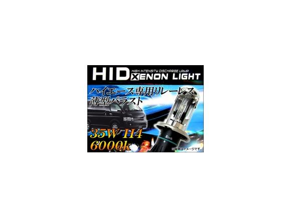 AP HIDキット 高品質 リレーレス薄型バラスト AP-HC200-HL017 トヨタ ハイエース 200系