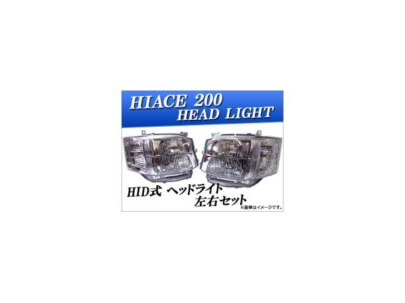 AP HID式ヘッドライト AP-HC200-HL0330 入数:左右セット トヨタ ハイエース 200系