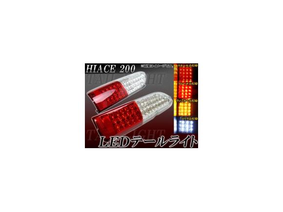 AP LEDテールライト AP-HC200-TL019 入数:1セット(左右) トヨタ ハイエース 200系