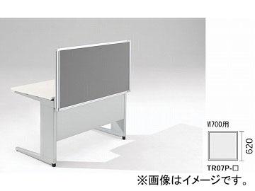 ナイキ/NAIKI リンカー/LINKER トリアス デスクトップパネル クロス張り グレー TR07P-GL 700×30×620mm