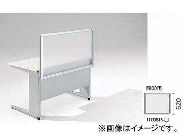 ナイキ/NAIKI リンカー/LINKER トリアス デスクトップパネル アクリル TR08P-AF 800×30×620mm