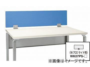 ナイキ/NAIKI リンカー/LINKER ウエイク デスクトップパネル サイド用 ライトブルー WK07PS-LBL 684×20×300mm