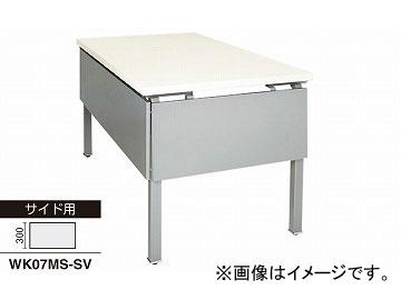 ナイキ/NAIKI リンカー/LINKER ウエイク 幕板 サイド用 シルバー WK07MS-SV 624×15×300mm