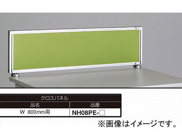 ナイキ/NAIKI ネオス/NEOS デスクトップパネル クロスパネル ライトグリーン NH08PE-LGR 800×30×350mm