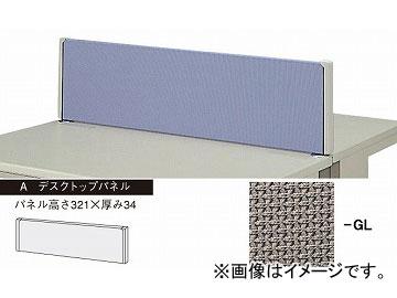 ナイキ/NAIKI ネオス/NEOS デスクトップパネル ライトグレー NH07P-LGL 696×30×319mm