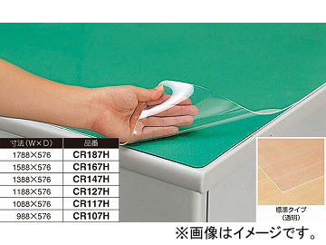 ナイキ/NAIKI ネオス/NEOS デスクマット 標準タイプ/グリーンマット仕様 CR107H 988×576×1.5mm