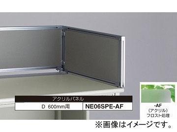 ナイキ/NAIKI ネオス/NEOS デスクトップパネル アクリルパネル アクリル NE06SPE-AF 583×30×350mm